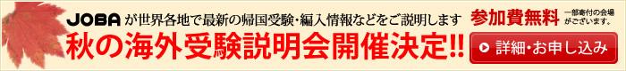 JOBA 2016年度秋の海外受験説明会開催!