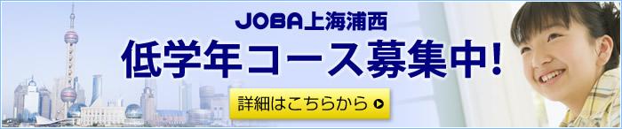 JOBA上海浦西 低学年コース募集中