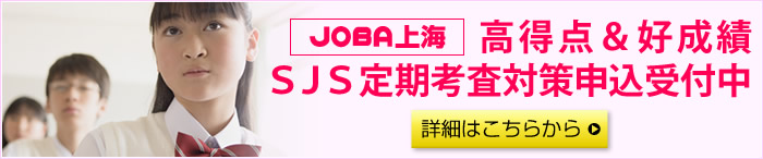 JOBA上海 1学期定期考査対策実施のお知らせ